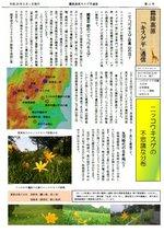 キスゲ平通信011号 ニッコウキスゲ特集